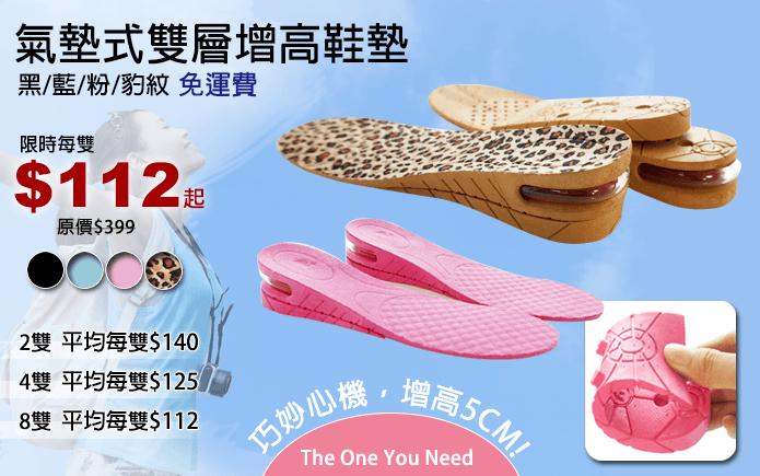 鞋子的尺寸~主垫