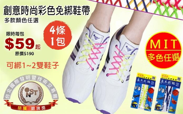 12款色系可发会创意混搭,随兴变化绑法,鞋带也有画龙点睛效果~mit高图片