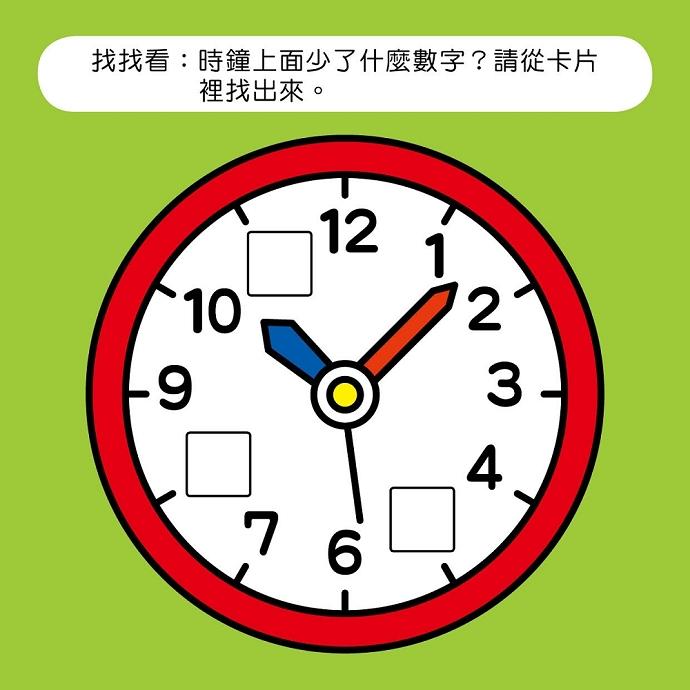 儿童图画大全简单钟表