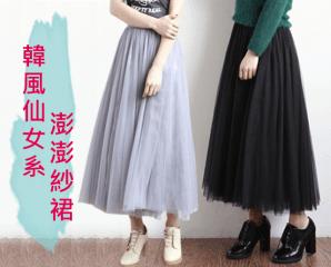 韓版氣質超透氣紡紗長裙,限時3.8折,今日結帳再享加碼折扣