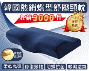 韓國3D舒壓透氣蝶型枕,今日結帳再打85折