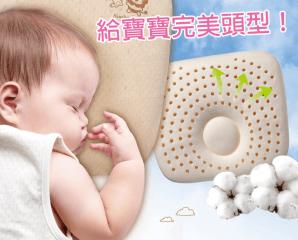 寶寶天然有機棉乳膠枕,限時6.1折,今日結帳再享加碼折扣