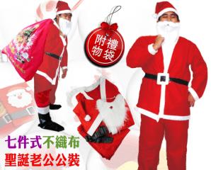 耶誕老公公不織布造型服,限時3.6折,今日結帳再享加碼折扣