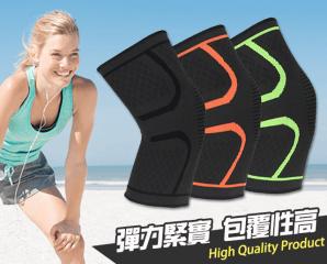 新一代透氣排汗運動膝套,今日結帳再打85折