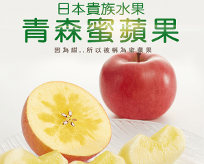 青森富士蜜香蘋果禮盒,限時7.7折,今日結帳再享加碼折扣