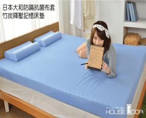 日本大和竹炭記憶床墊,限時4.0折,今日結帳再享加碼折扣