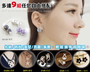 韓國超值抗敏耳針飾品組,限時2.8折,今日結帳再享加碼折扣