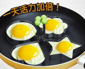 不鏽鋼廚房造型煎蛋模具,限時2.7折,今日結帳再享加碼折扣