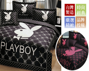 PlayBoy床包兩用被套組,限時5.2折,今日結帳再享加碼折扣