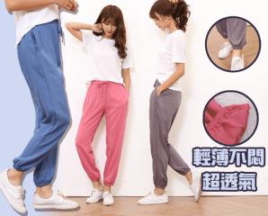 夏季透氣舒適棉綢燈籠褲,今日結帳再打88折