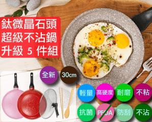 Ecoramic韓國鈦晶石不沾鍋加大組DEL30,今日結帳再打88折