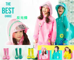 兒童反光條雨衣/雨鞋,限時3.9折,今日結帳再享加碼折扣