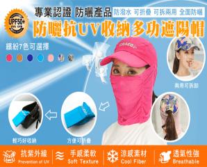 防曬抗UV收納多功遮陽帽,今日結帳再打85折