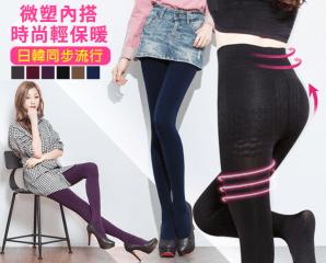 台灣製平腹翹臀保暖褲襪,限時2.5折,今日結帳再享加碼折扣