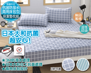 原創本色防潑水床包型保潔墊枕組,今日結帳再打85折