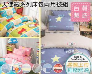 天使絨好眠床包兩用被組,限時3.0折,今日結帳再享加碼折扣