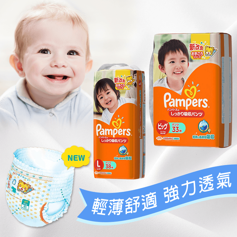 pampers 幫寶適日本境內巧虎尿布,限時6.9折,請把握機會搶購!