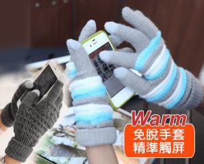 保暖時尚針織觸控手套,限時2.0折,今日結帳再享加碼折扣