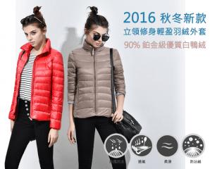 頂級保暖超輕量羽絨外套,限時3.0折,今日結帳再享加碼折扣