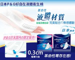 P&G好自在日本境內液體衛生棉,限時4.6折,請把握機會搶購!