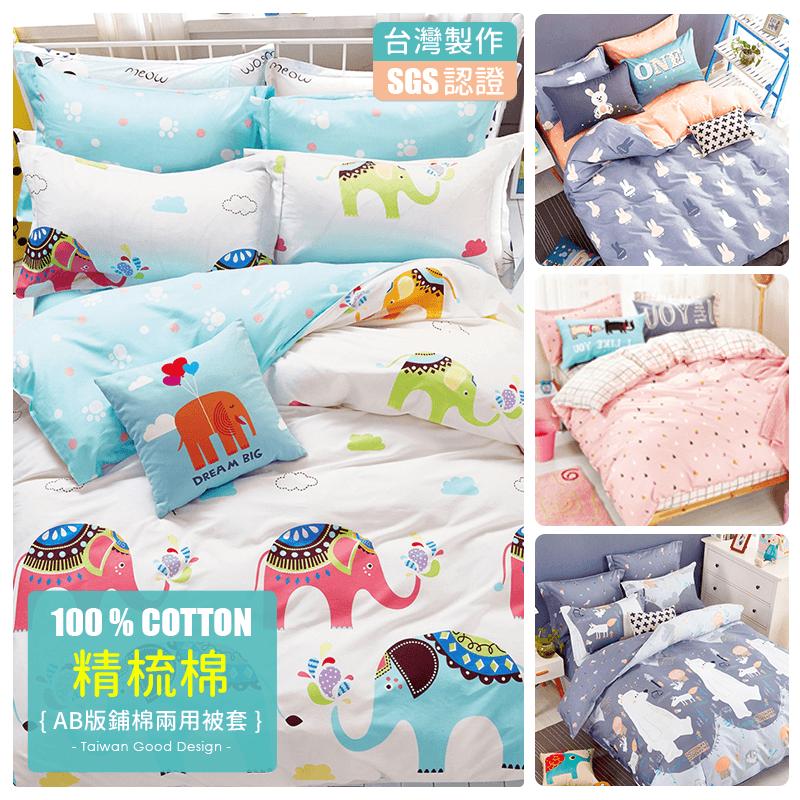Ania Casa MIT100%純棉兩用被床包,今日結帳再打85折