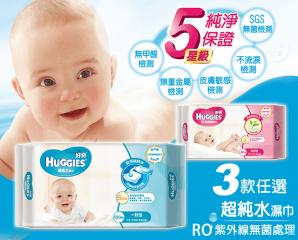 【好奇】純水嬰兒濕巾,限時5.9折,今日結帳再享加碼折扣