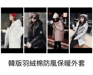 韓版羽絨棉防風保暖外套,限時6.1折,今日結帳再享加碼折扣