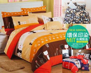 台灣製雪紡棉床包被套組,今日結帳再打88折
