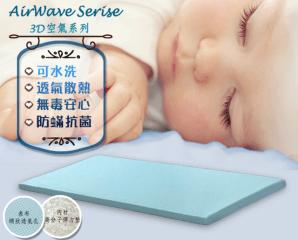嬰兒3D蜂巢透氣排汗床墊,限時8.5折,今日結帳再享加碼折扣