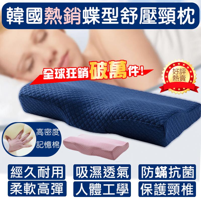 韓國3D超舒壓透氣蝶型枕,今日結帳再打85折