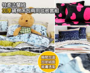 特柔法蘭絨兩用毯被床包,限時3.4折,今日結帳再享加碼折扣