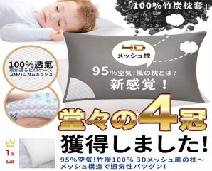 日本3D透氣水洗抗菌枕,限時3.4折,今日結帳再享加碼折扣