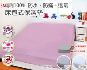 看護級防滲水床包保潔墊,限時3.4折,今日結帳再享加碼折扣