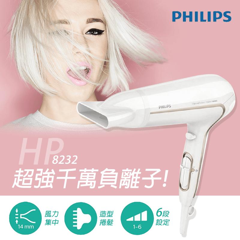 飛利浦負離子護髮吹風機(HP8232),限時3.3折,請把握機會搶購!