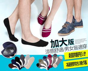 男女適用加大涼感隱形襪,限時4.5折,今日結帳再享加碼折扣