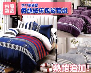 台灣製柔絲絨床包被套組,今日結帳再打85折