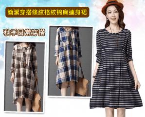 寬鬆英式風格棉麻連身裙,限時4.3折,今日結帳再享加碼折扣