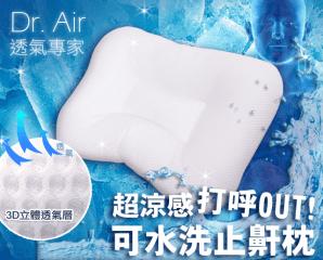【Dr.AIR透氣專家】3D可水洗超涼感止鼾枕,今日結帳再打85折