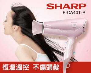 Sharp負離子除菌吹風機,限時2.7折,請把握機會搶購!