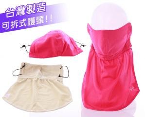 涼感防曬護頸活性碳口罩,限時8.1折,今日結帳再享加碼折扣