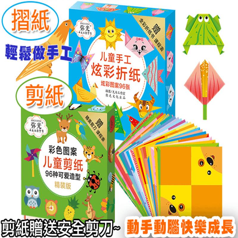 兒童創意DIY摺紙剪紙組,今日結帳再打85折