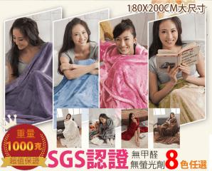 高品質法蘭絨加厚保暖毯,限時2.0折,今日結帳再享加碼折扣