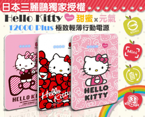 Hello Kitty行動電源