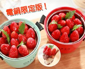 木匠手作草莓系列甜點,限時6.7折,今日結帳再享加碼折扣