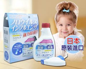 日本強力殺菌除臭液,限時1.6折,今日結帳再享加碼折扣