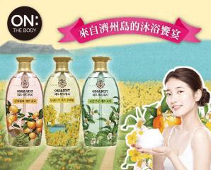 ON THE BODY 韓國濟州島系列沐浴精,限時5.0折,請把握機會搶購!