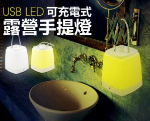 LED可充電式露營手提燈,今日結帳再打85折