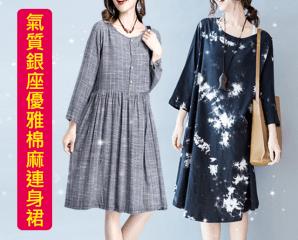 日系氣質優雅棉麻連身裙,限時4.5折,今日結帳再享加碼折扣