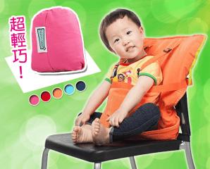 便攜式寶寶安全餐椅帶,限時5.4折,今日結帳再享加碼折扣