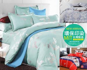 台灣製雪紡棉床包被套組,限時8.0折,今日結帳再享加碼折扣